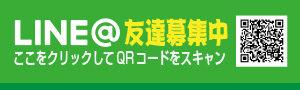 LINE@始めました!友達募集!